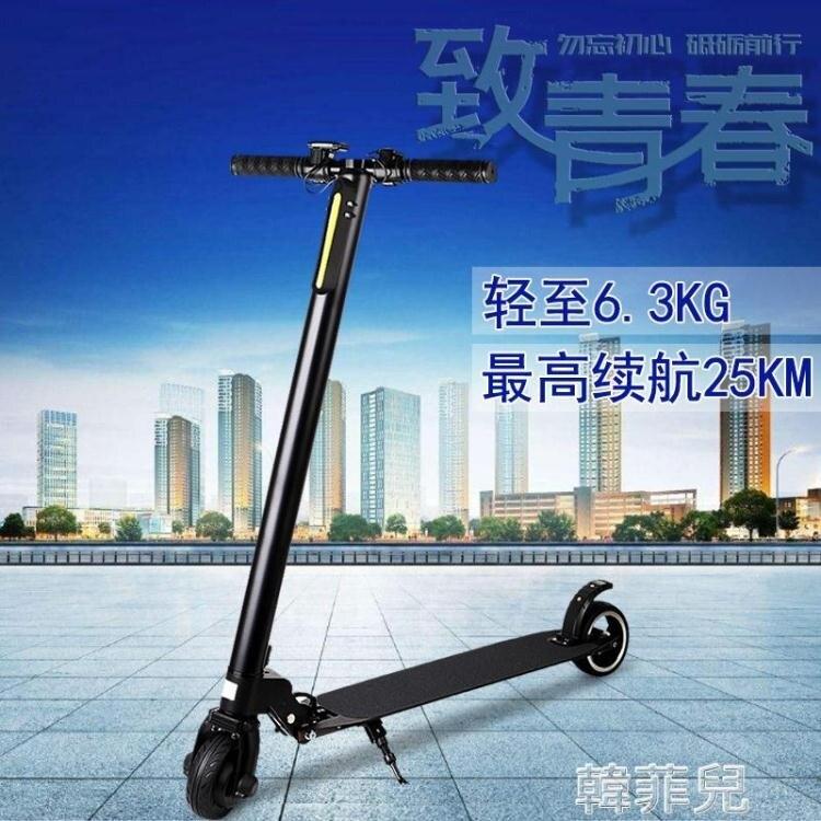 電動車 碳纖維折疊電動滑板車成年代步站立小型迷你超輕上班便攜買菜男孩 2021新款