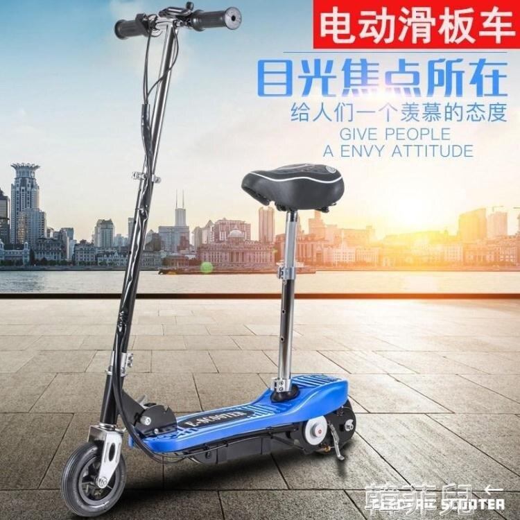 電動車 平板小孩特技專用學生電動滑板車成年輕便折疊便攜式充電腳踏新款 2021新款