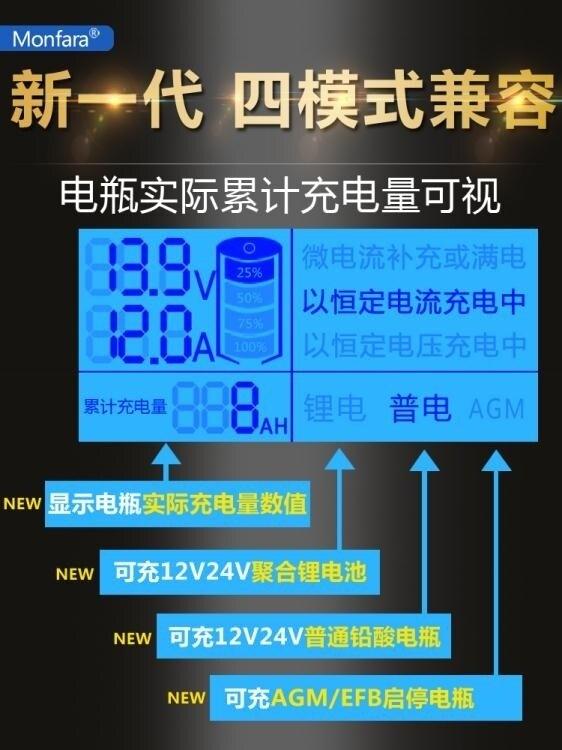 汽車電瓶充電器12v24v大功率蓄電池充電機多功能全自動智慧通用型