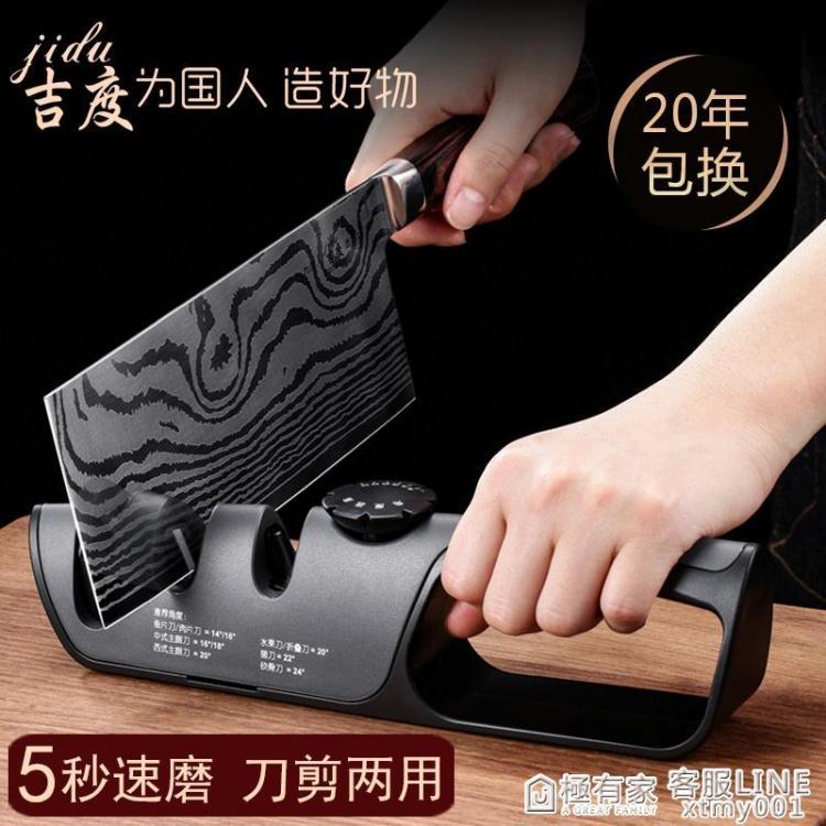 吉度磨刀神器家用菜刀廚房多功能可調節快速磨刀器全自動易磨刀石