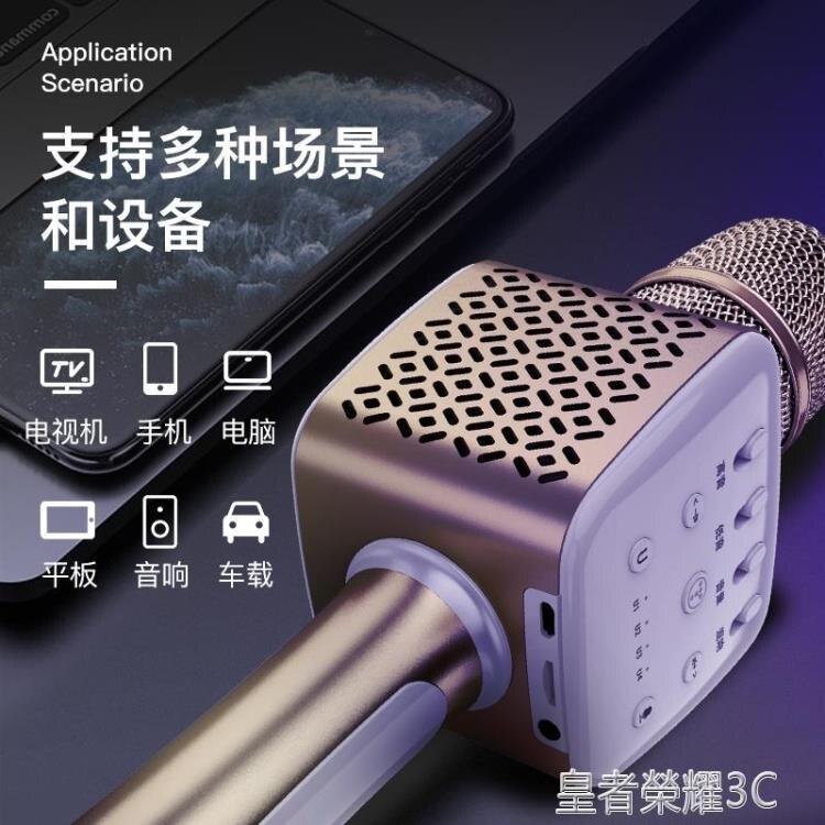 麥克風 話筒喇叭一體麥克風全民K歌神器手機電視家用兒童唱歌藍芽 2021新款