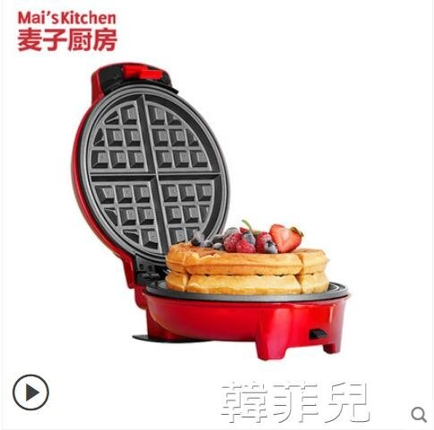 雞蛋仔機 麥子廚房多功能蛋糕機華夫餅機蛋卷機早餐機三明治機小吃機小紅鍋 2021新款