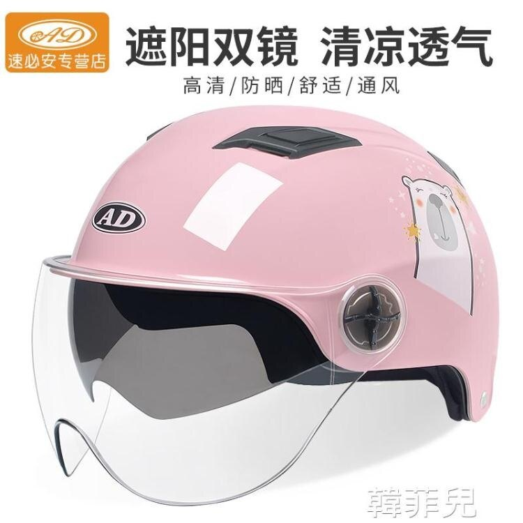 2021夏季新款頭盔 AD電動電瓶車頭盔灰男女士夏季防曬可愛半盔四季輕便式全盔安全帽 2021新款