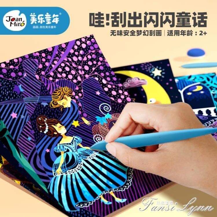 美樂刮畫紙炫彩刮刮畫夜景兒童手工制作沙畫刮蠟畫紙筆書本 范思蓮思