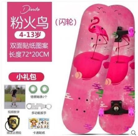 滑板四輪滑板初學者成人兒童男孩女生青少年化板成年專業滑板車6-12歲LX