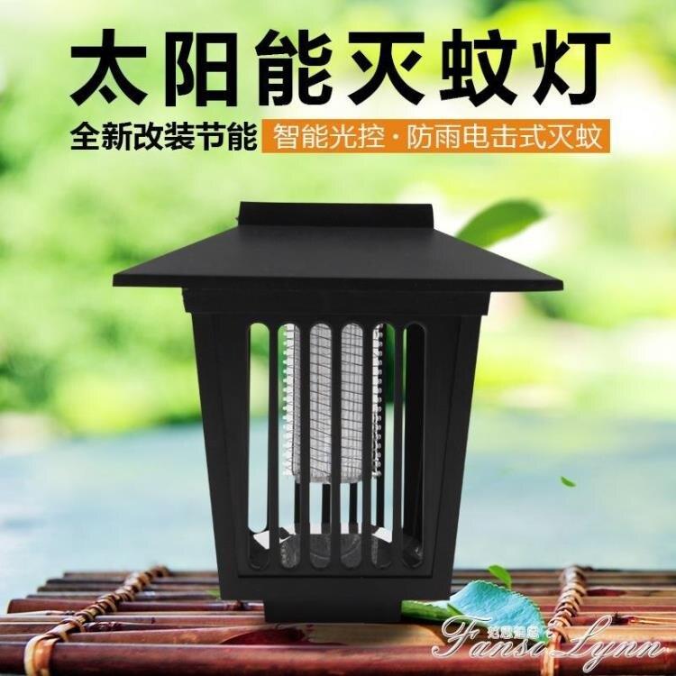 太陽能滅蚊燈戶外LED電子滅蚊器捕蚊器驅蚊燈防水草坪燈