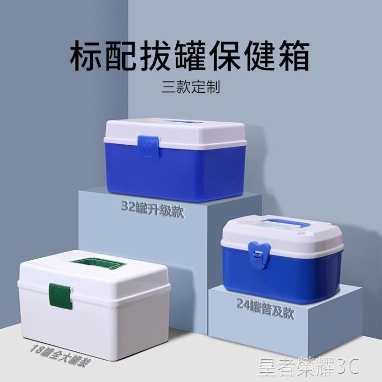 拔罐器 真空拔罐器家用套裝24罐拔火罐非玻璃氣罐抽氣式 2021新款