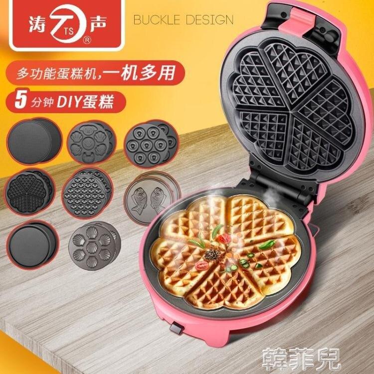 雞蛋仔機 濤聲多功能電餅鐺家用華夫餅機蛋糕機蛋卷雞蛋仔烙餅鍋自動可換盤 2021新款