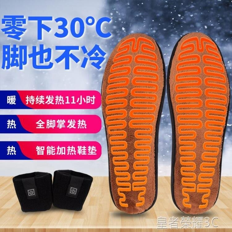 加熱鞋墊 恒溫發熱鞋墊加熱男女自發熱冬季保暖暖腳寶充電可行走電熱12小時 2021新款