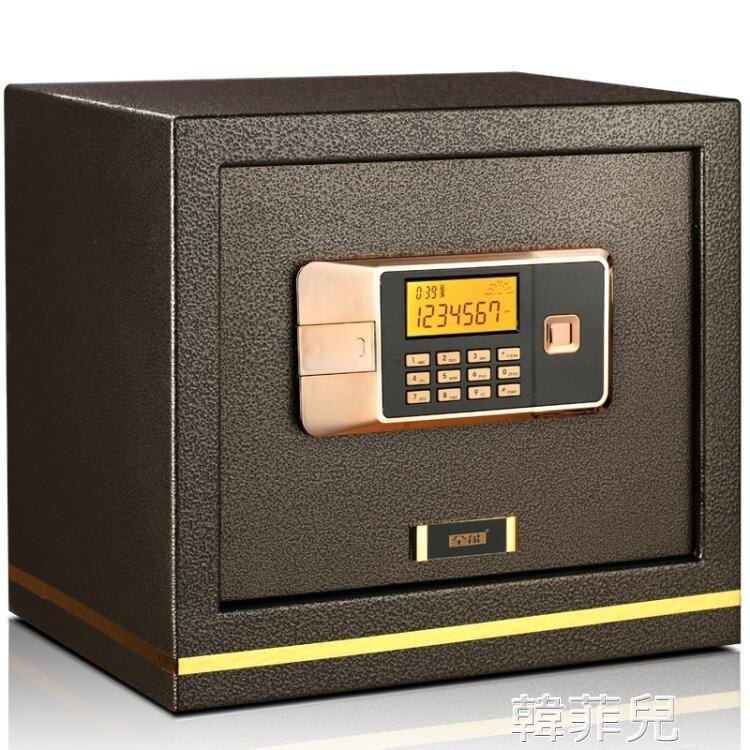 保險櫃 家用保管箱JD36公分防盜小型保險箱 金庫辦公床頭夾萬入墻 2021新款