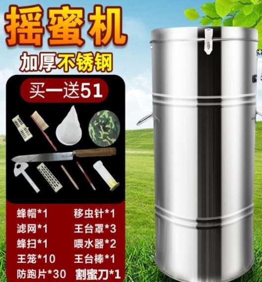 夯貨折扣! 搖蜜機 加厚不銹鋼小型搖蜜機自動甩蜂蜜機打糖取蜜桶分離機養蜂工具全套