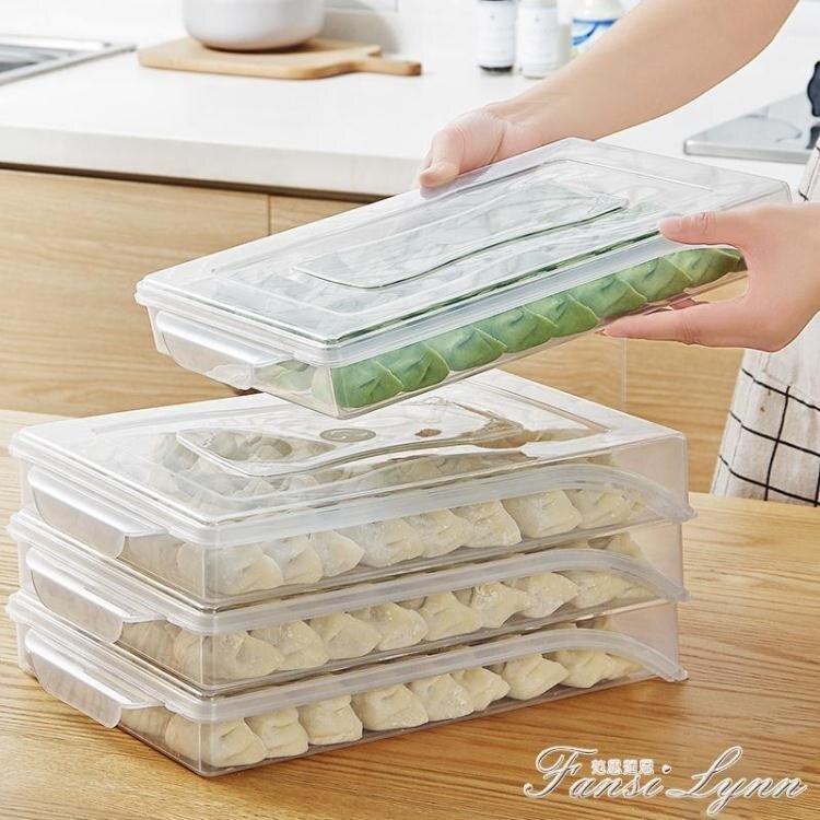 廚房速凍餃子盒冰箱水餃保鮮盒食物冷藏盒子收納盒不分格餛鈍托盤