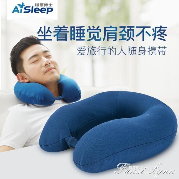 睡眠博士u型枕枕午睡枕椎頭枕頸枕u型旅行枕脖子枕頭u形