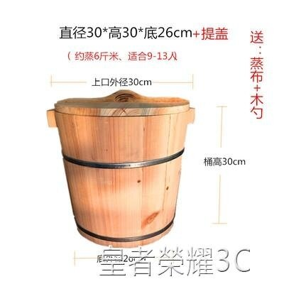 蒸飯桶 原木蒸飯桶香杉木飯甑子壽司糥米飯木蒸子家用木桶煮飯桶正子籠架 2021新款