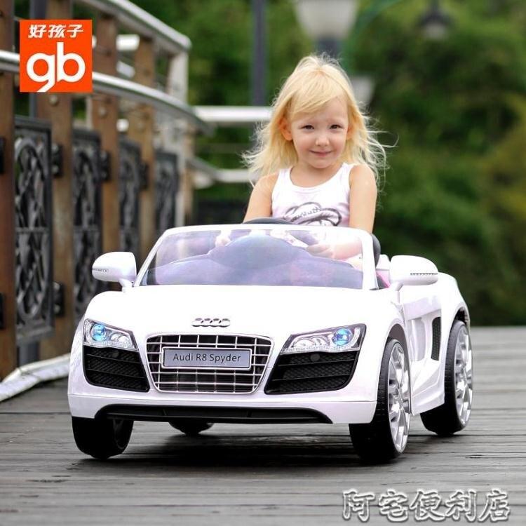 夯貨折扣! 好孩子奧迪兒童電動車童車雙驅四輪可坐人男女寶寶玩具車遙控汽車YYP 町目家