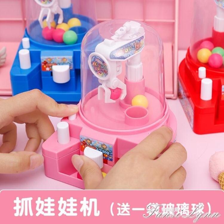 抓娃娃機玩具抖音同款網紅迷你糖果機兒童小型夾娃娃抓球機扭蛋機