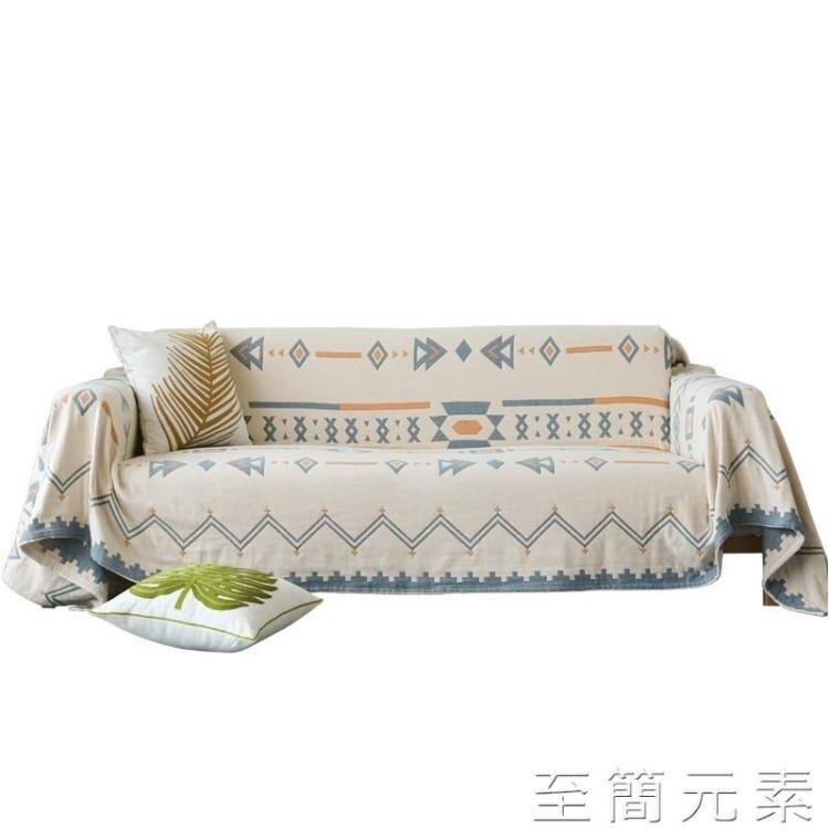 純棉沙發套罩巾全包萬能套四季通用防滑蓋布蓋毯北歐簡約沙發墊