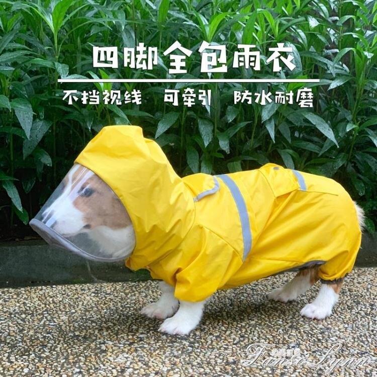 柯基狗狗雨衣四腳防水寵物用品衣服春夏裝比熊西高地法斗雨衣全包