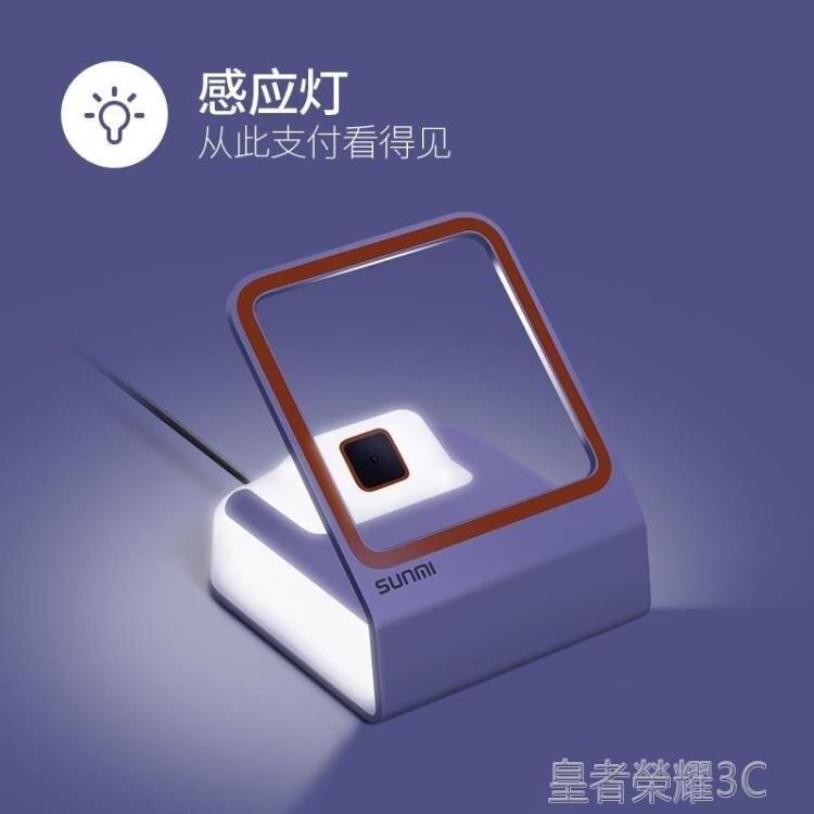 掃碼槍 二維碼支付掃碼盒子收款掃碼槍收銀掃描器餐飲超市服裝手機收銀掃描平台 2021新款