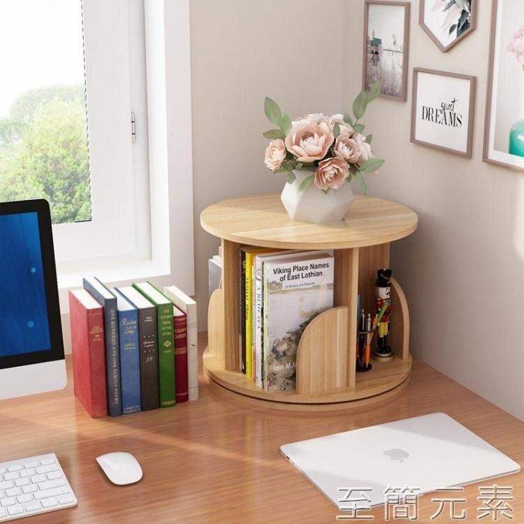旋轉桌面兒童書架收納置物架家用學生簡易辦公室桌上濟型小型書櫃