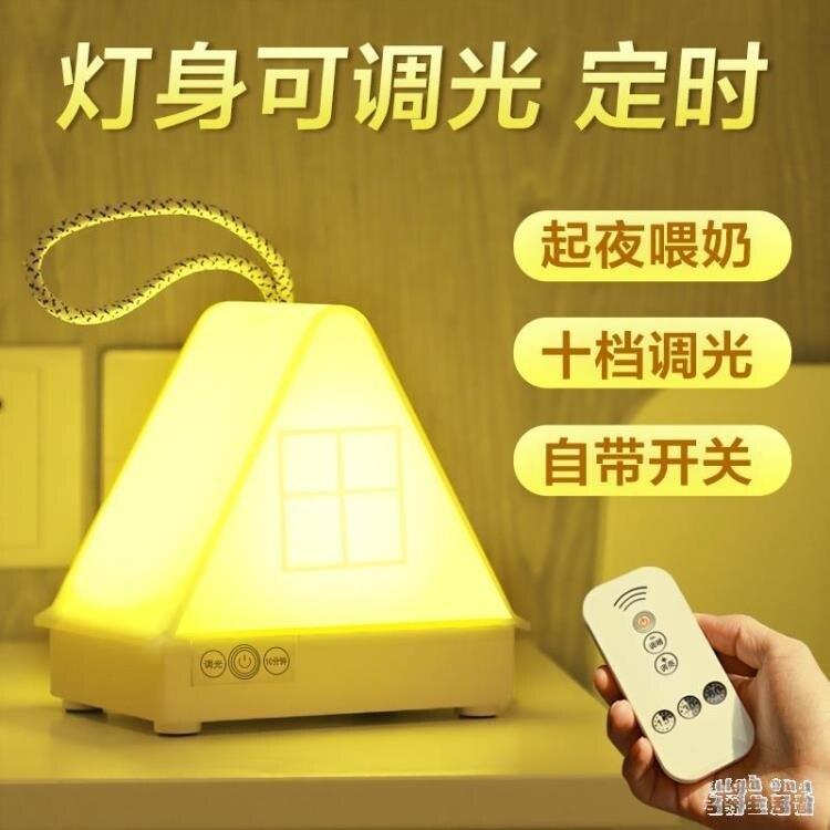 樂天優選 台燈臥室睡眠床頭小夜燈充電護眼帶遙控插電可調光嬰兒喂奶新生兒