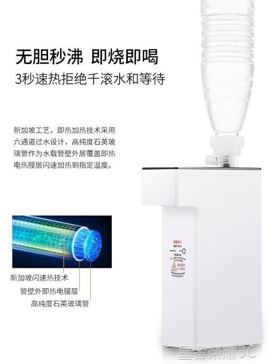 小型飲水機 便攜即熱迷你飲水機台式小型速熱旅行桌面口袋熱水機 2021新款