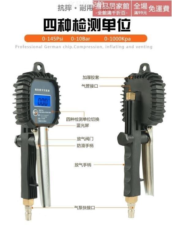 胎壓計 craeta凱瑞德汽車輪胎氣壓表胎壓表計充氣高精度檢測壓器打充氣槍 四季小屋