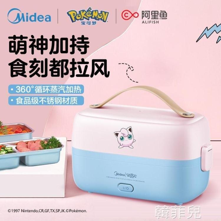 便當盒 美的電熱飯盒可插電加熱自熱保溫蒸煮飯便當神器上班族帶飯電飯煲 2021新款