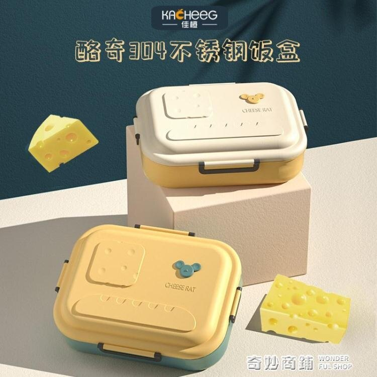 帶飯飯盒學生上班族不銹鋼分隔型保溫便當盒少 女心1人便攜餐套裝