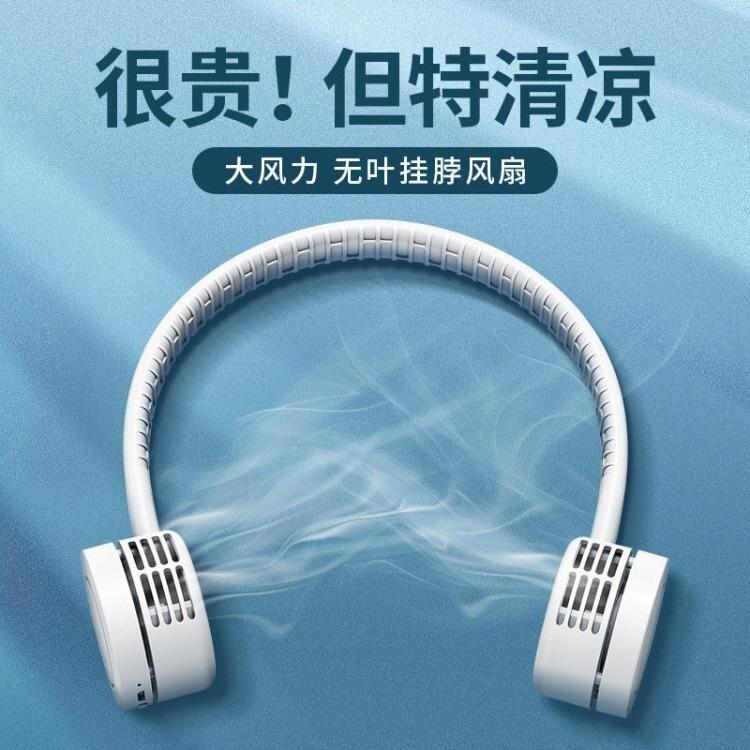 無葉風扇 掛脖風扇運動風扇懶人可攜式迷你風扇無葉USB迷你掛頸靜音電風扇