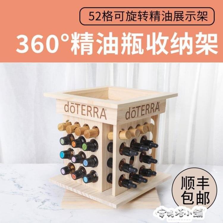 夯貨折扣! 多特瑞精油展示架 可旋轉櫃實木精油收納盒木盒子52格可放椰子油 安妮塔小鋪