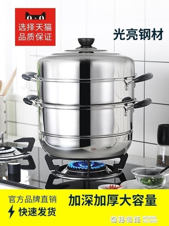 不銹鋼蒸鍋三層3層蒸饅頭的蒸籠加厚二雙層家用小煤氣灶用電磁爐