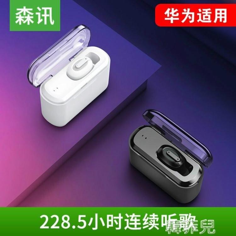 藍芽耳機 藍芽耳機入耳式耳塞無線迷你隱形適用華為mate40/20/30/p20/p30/p40通用 2021新款