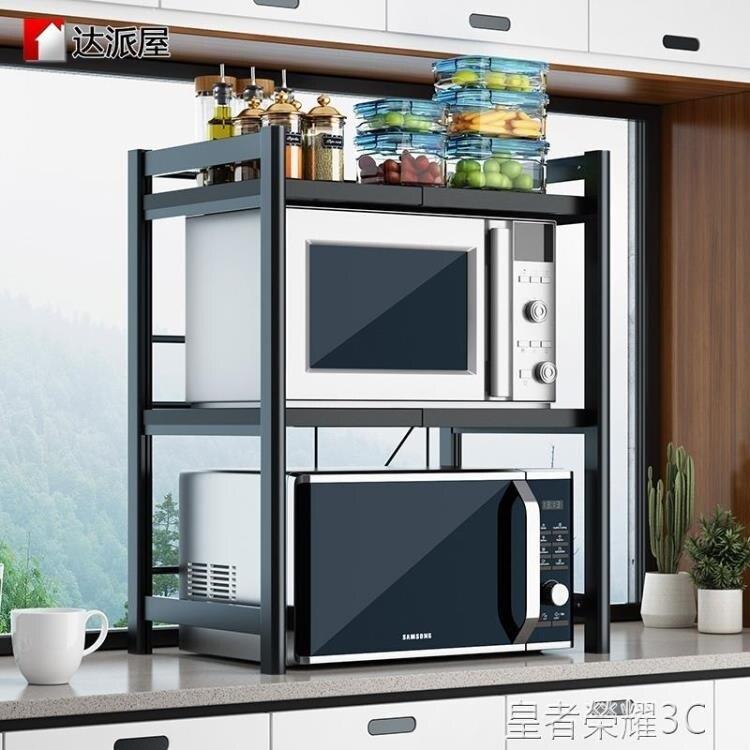 微波爐置物架 可伸縮廚房置物架微波爐架太空鋁烤箱架子台面家用電飯煲雙層收納 2021新款