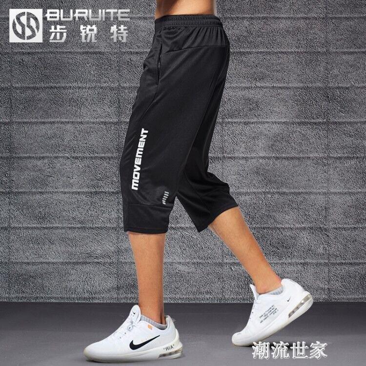 運動短褲男士七分褲修身休閒夏季薄款跑步健身速干寬鬆女7分中褲