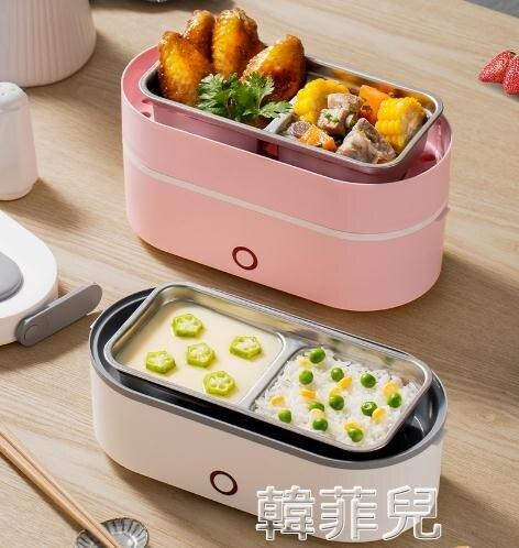 便當盒 電熱飯盒可插電加熱保溫蒸煮熱飯神器上班族自熱便當盒便攜帶飯鍋 2021新款