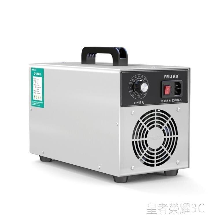 臭氧發生器 飛立FL-803S家用空氣消毒殺菌臭氧機臭氧發生器消毒預防感染 2021新款