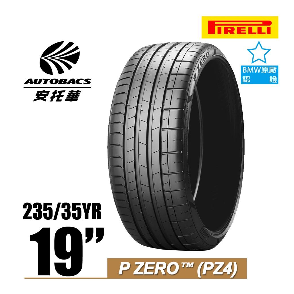 PIRELLI 倍耐力輪胎 PZ4 - 235/35/19 BMW原廠認證/轎車胎/跑車胎/轎跑胎