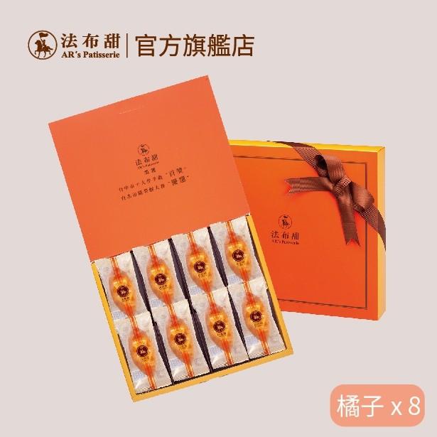 【法布甜AR's Patisserie】法式橘子蛋糕(8入)