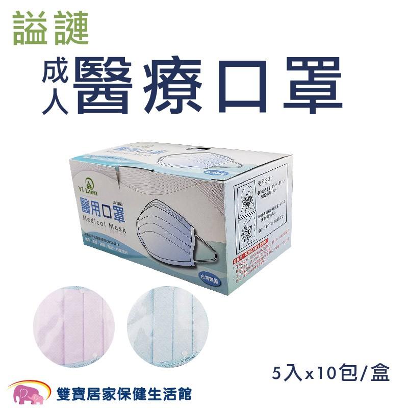謚謰 成人醫療口罩 5入x10包 台灣製 雙鋼印 三層口罩 符合CNS14774標準 醫用口罩