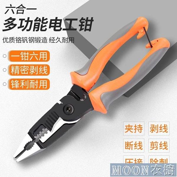 鉗子六合一多功能電工鉗電線剪剝線扒線萬用工具剝皮扒皮撥線拔線鉗子 快速出貨