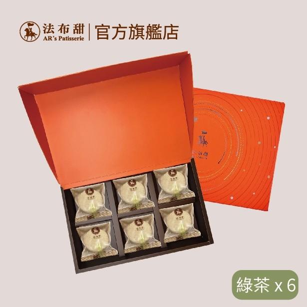 【法布甜AR's Patisserie】綠茶|法式鳳梨酥(6入)