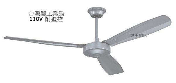【燈王的店】台灣製 36吋 / 42吋 / 52吋 三葉吊扇 (附壁控) 銀色工業扇 SC357