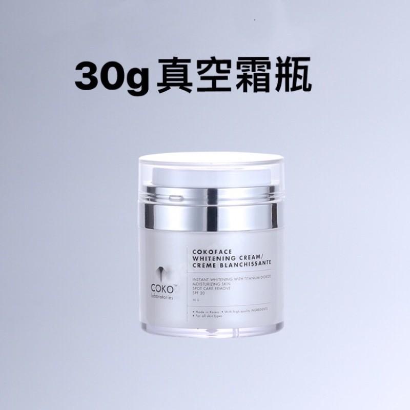 現貨30g壓克力按壓式真空乳液瓶膏霜瓶 面霜瓶旅行化妝品瓶