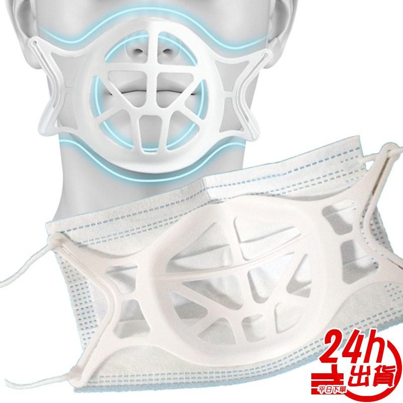 台灣出貨 現貨 立體透氣口罩架 加大口罩支架 口罩神器 3D立體 口罩支架 防掉妝口罩支架 口罩 口罩支撐架 人魚朵朵