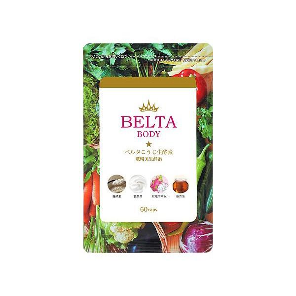 BELTA 孅暢美生酵素(植物發酵濃縮液)60顆【小三美日】空運禁送 DS000865