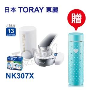 日本東麗 迷你型生飲淨水器 MK307X 總代理 送保溫杯ASM-22