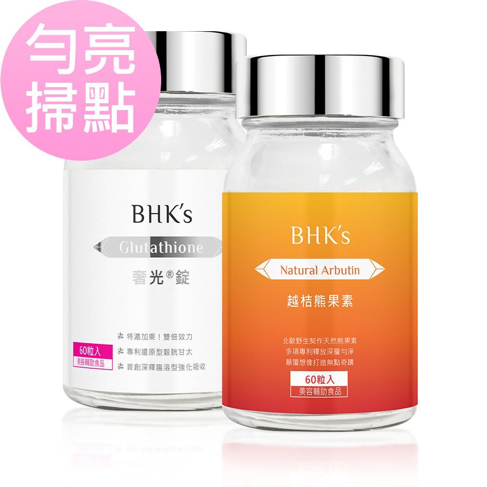 BHK's 勻亮掃點組 奢光錠(60粒/瓶)+越桔熊果素(60粒/瓶) 官方旗艦店-活動