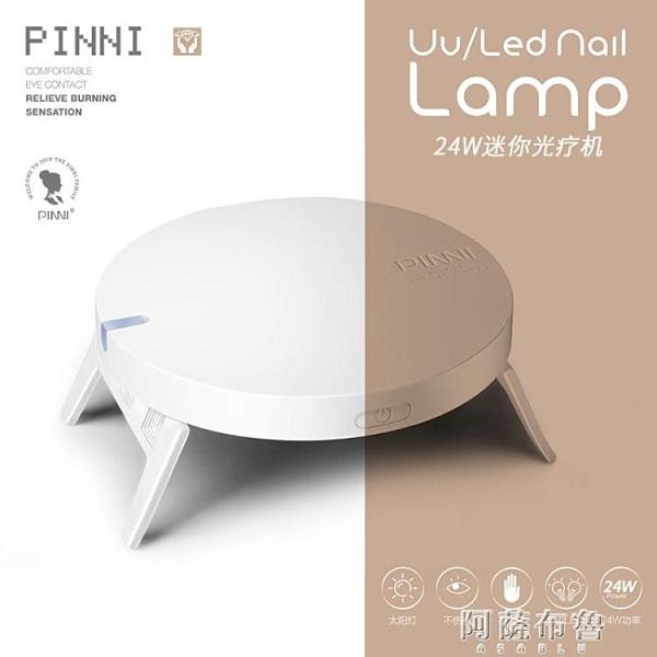 光療機 迷你Mini光療機 UV膠烤燈烘干機 LED燈珠美甲光療機便攜USB光療機 阿薩布魯