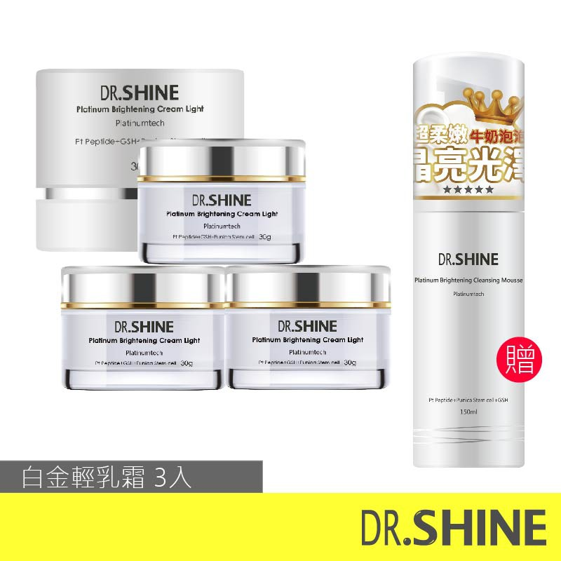 DR.SHINE 白金輕保養組(白金輕乳霜30mlx3入+白金潔顏慕斯150mlx1入)
